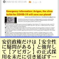 海外続々【アビガン】で回復!イランの病院のICUで、30名の新型コロナ重症患者にアビガン投与…27名が回復!安倍日本ではわざとアビガン使わず、死者続発中!安倍・小池ら【殺人政権】安倍一味を殺人罪で処罰