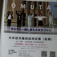 大牟田市職員採用試験(前期)のお知らせ