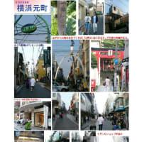 中華街を案内した記録をまとめてみました 記録(読売カルチャー) 中華街楽しむ・知る講座-11回 赤い靴号乗車洋館を巡りながら歴史散策、そして中華街