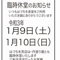 臨時休堂のお知らせ(追加)