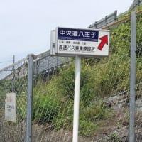 中央道八王子バス停