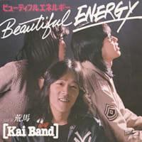 ビューティフルエネルギー 甲斐バンド