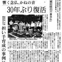御所市東佐味の六斎念仏、30年ぶりに復活!