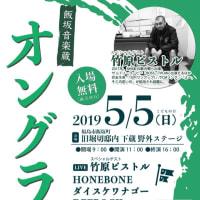 5月5日(日) 福島/福島/飯坂ライブ 告知
