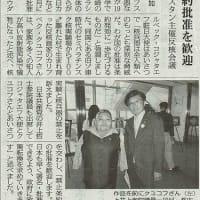 #akahata 禁止条約批准を歓迎/カザフスタン主催反核会議 日本共産党:井上議員が参加・・・今日の赤旗記事