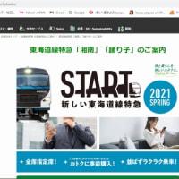 2021年3月からの東海道線湘南ライナー号再編と特急化が正式に発表