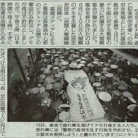 #akahata 香港 再び大規模集会/警察の暴力に抗議・・・今日の赤旗記事