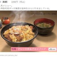 鹿児島「味の六白」で特製カツ丼を喰らう