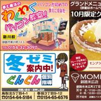 夢と魔法のパソコン教室 広告です!!
