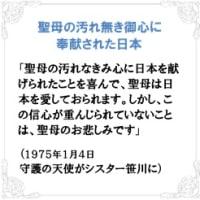 2014年第八回聖ピオ十世会公式秋田巡礼の意向 [全文]