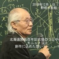 昨日!講演会「北海道百年記念塔のつぶやき」開催のご報告!