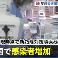 【ワクチン一本足打法の限界】ワクチン完了67%の英国が日本の人口で1日10万人の感染者。82%のシンガポールは日本に換算して過去最悪の1日400人の死者。接種率69%の日本でGoto再開は言語道断だ。