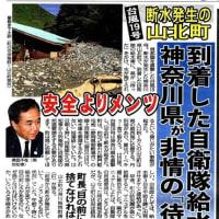 「自衛隊の給水車を追い返した神奈川県知事」No.2454