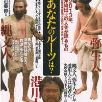 日本人の起源の本55.日本人の起源