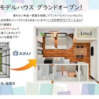 リフォーム 完成見学会 氷見・羽咋モデルハウス ハコリノ