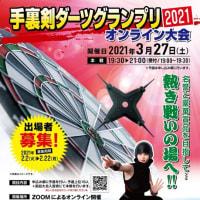 2021年「忍者の日」記念!手裏剣ダーツグランプリ2021オンライン大会開催決定!