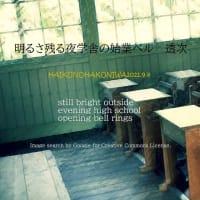 ■挿絵俳句546「明るさ残る夜学舎の始業ベル」(透次)