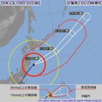 台風19号 ⑩