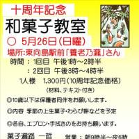 創立十周年記念・和菓子教室開催のお知らせ