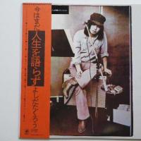 人生を語らず(1979 ver.) -吉田拓郎-