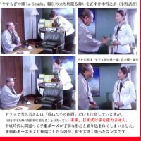 【やすらぎの刻 〜道・倉本聰さんへ】重ねた手の位置だけでなく、そもそも、手を重ねることが変なんですよ。【やすらぎの郷】