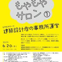 2019年度 研修事業「もやもやサロン①」~建築設計者の事務所運営~ のお知らせ