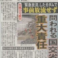 摩訶不思議な台風19号の残した傷跡は甚大なものである!!