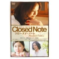 クローズド・ノート(DVD)