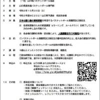 〔お知らせ〕U18 審判更新講習会(C級:10/30 B級:10/31)