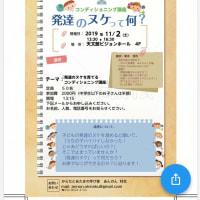 鹿児島でも栗本さんのコンディショニング講座あります!
