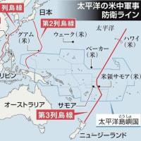 対中防衛3~インド太平洋地域は「最大の危機」に