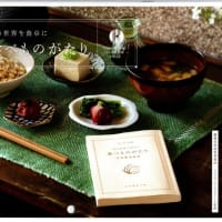先着100名様限定★癒される「本の世界を食卓に」玄米酵素カレンダープレゼント中!~ブログNo497