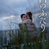 『火口のふたり』荒井晴彦監督ティーチイン付き上映(11/4)
