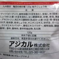 九州限定 「亀田の柿の種 柚子こしょう味」