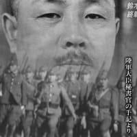 【2020年07月26日 今日は?】:日本に無条件降伏迫るポツダム宣言発表