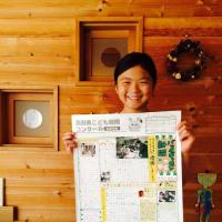 長野バックギャモン新聞に載りました