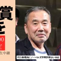 村上春樹氏がノーベル文学賞を受賞できない理由 current topics(429)