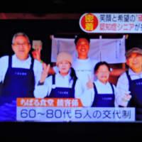 6/23 ちばる食堂 5人のスッタフ