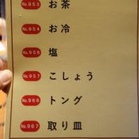 上越食のブロガーtakeさんとコラボ カルビ屋三夢 食べ放題 満足三夢コース  新潟県上越市富岡3468−3