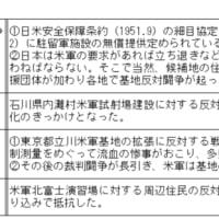 米軍基地反対闘争(3件・年代順)の覚え方◇C近現712
