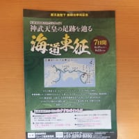 神武天皇の足跡を辿る「海道東征」7日間の旅
