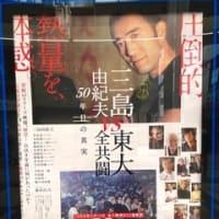 三島由紀夫VS東大全共闘 50年目の真実 MOVIX京都にて
