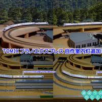 ◆鉄道模型、お詫びと訂正:フラノエクスプレスに自作室内灯ユニット交換…