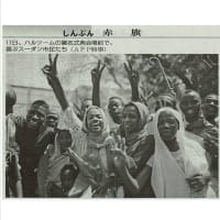 #akahata スーダン民政移管 最終合意文書に調印/軍人と民間人が権力を分割・・・今日の赤旗記事