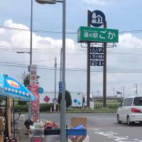 道の駅ごかに行く!