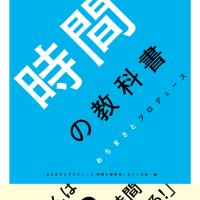 『時間の教科書』発売!