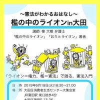 【6月18日@大田区】いまこそ知ろう!憲法のこと「檻の中のライオン」著者 楾大樹(はんどうたいき)さん講演会