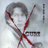 「CURE」(1997 大映)