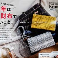 フェリシモカタログ「フェリシモの雑貨 Kraso」特別編集 ピックアップ