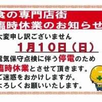 横浜南部市場 食の専門店街 臨時休業のお知らせ